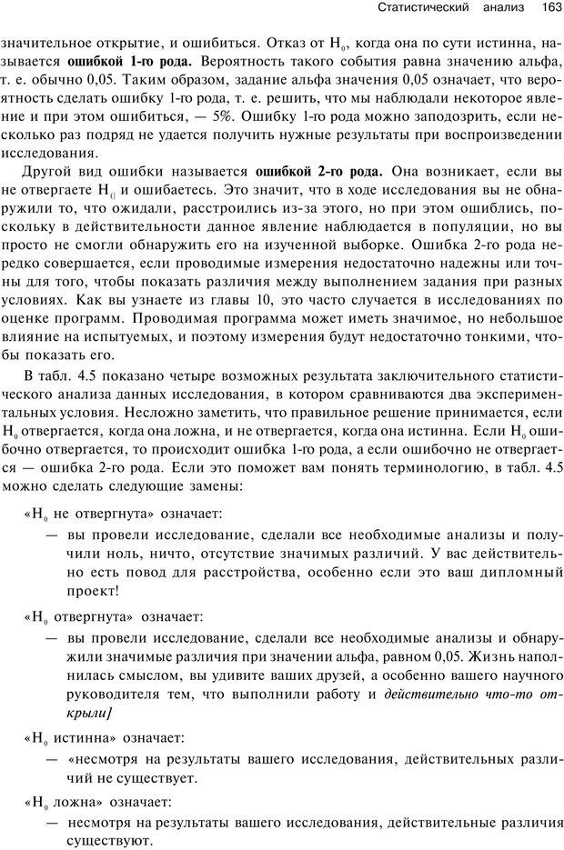 PDF. Исследование в психологии. Методы и планирование. Гудвин Д. Страница 162. Читать онлайн