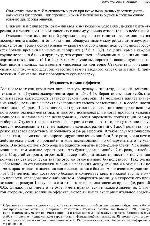 PDF. Исследование в психологии. Методы и планирование. Гудвин Д. Страница 164. Читать онлайн
