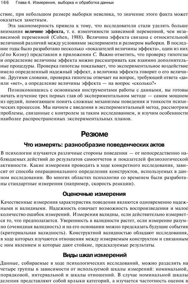 PDF. Исследование в психологии. Методы и планирование. Гудвин Д. Страница 165. Читать онлайн