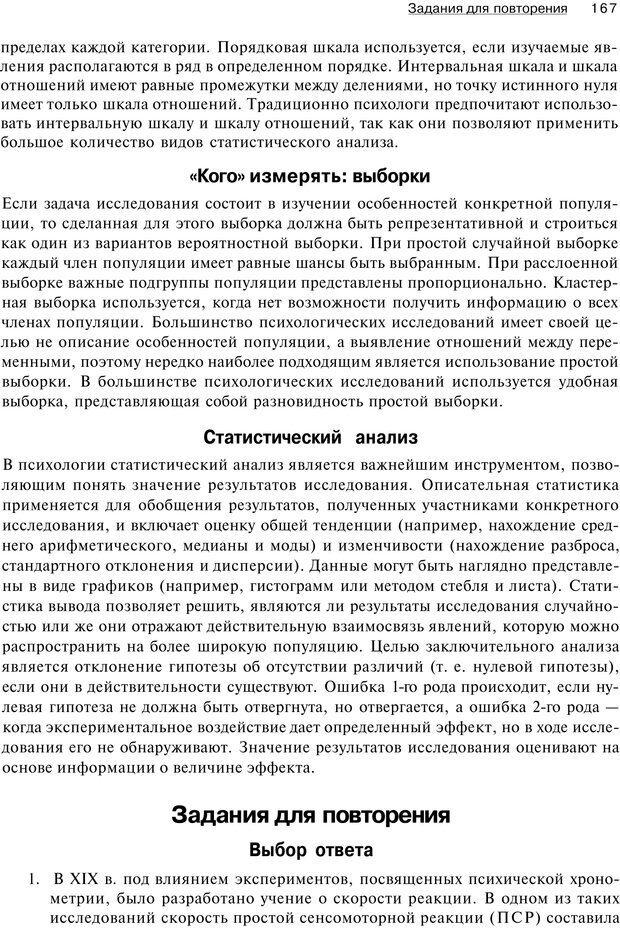 PDF. Исследование в психологии. Методы и планирование. Гудвин Д. Страница 166. Читать онлайн