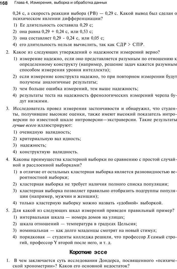 PDF. Исследование в психологии. Методы и планирование. Гудвин Д. Страница 167. Читать онлайн