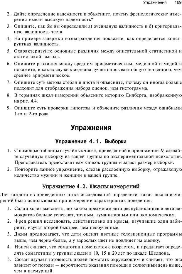 PDF. Исследование в психологии. Методы и планирование. Гудвин Д. Страница 168. Читать онлайн