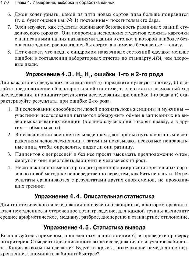 PDF. Исследование в психологии. Методы и планирование. Гудвин Д. Страница 169. Читать онлайн
