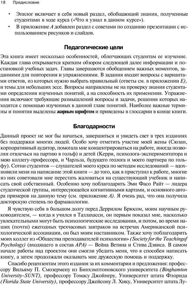 PDF. Исследование в психологии. Методы и планирование. Гудвин Д. Страница 17. Читать онлайн