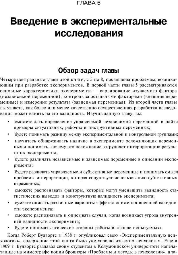 PDF. Исследование в психологии. Методы и планирование. Гудвин Д. Страница 170. Читать онлайн