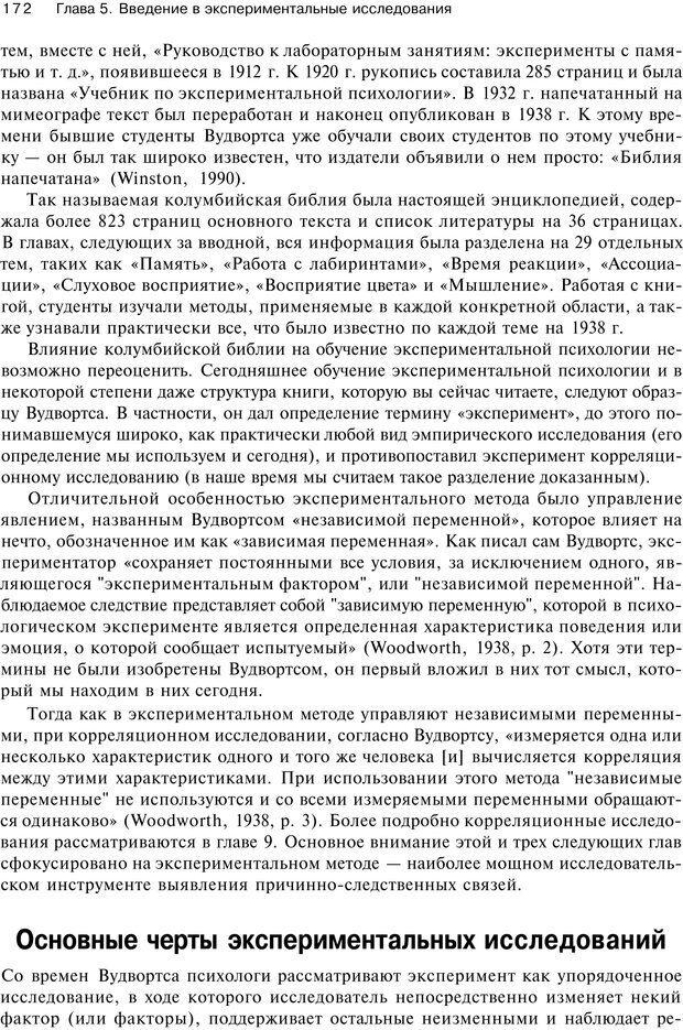 PDF. Исследование в психологии. Методы и планирование. Гудвин Д. Страница 171. Читать онлайн