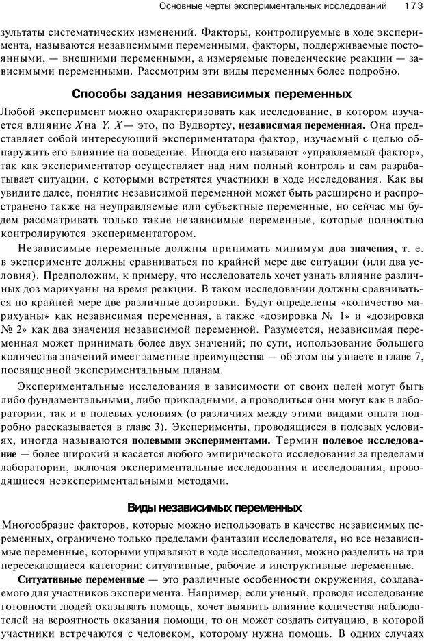 PDF. Исследование в психологии. Методы и планирование. Гудвин Д. Страница 172. Читать онлайн