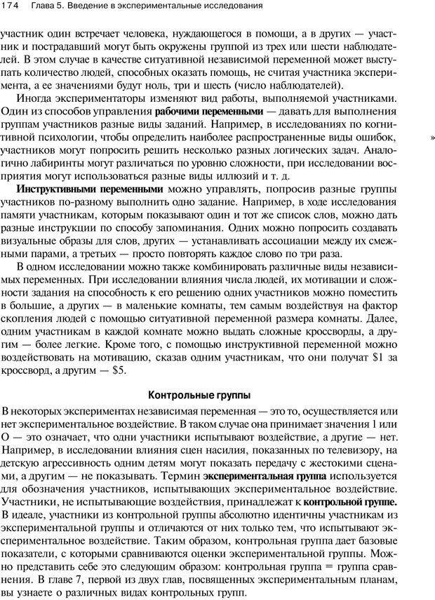 PDF. Исследование в психологии. Методы и планирование. Гудвин Д. Страница 173. Читать онлайн