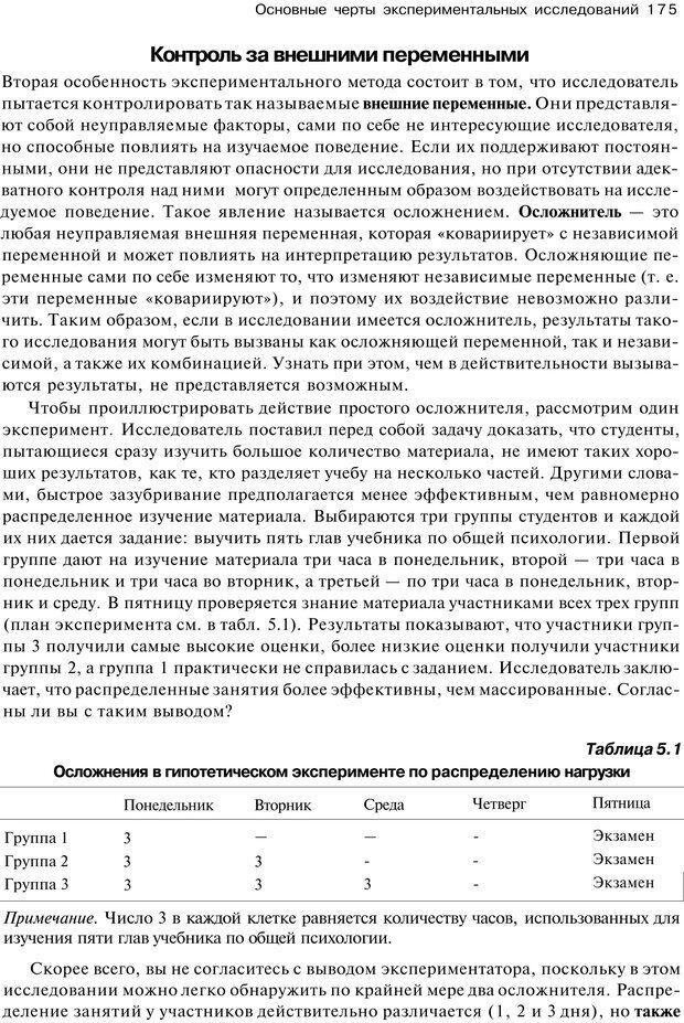 PDF. Исследование в психологии. Методы и планирование. Гудвин Д. Страница 174. Читать онлайн