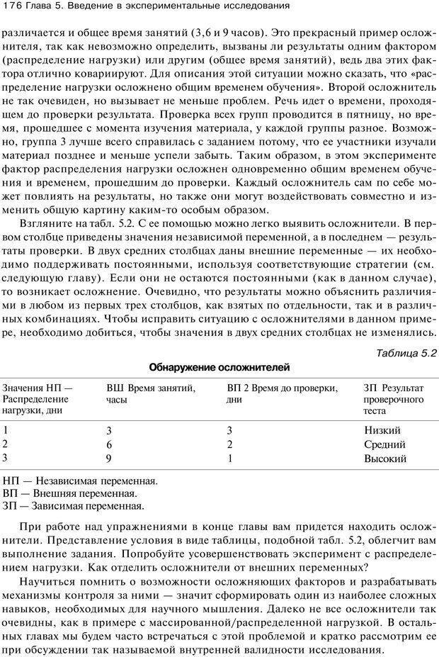 PDF. Исследование в психологии. Методы и планирование. Гудвин Д. Страница 175. Читать онлайн