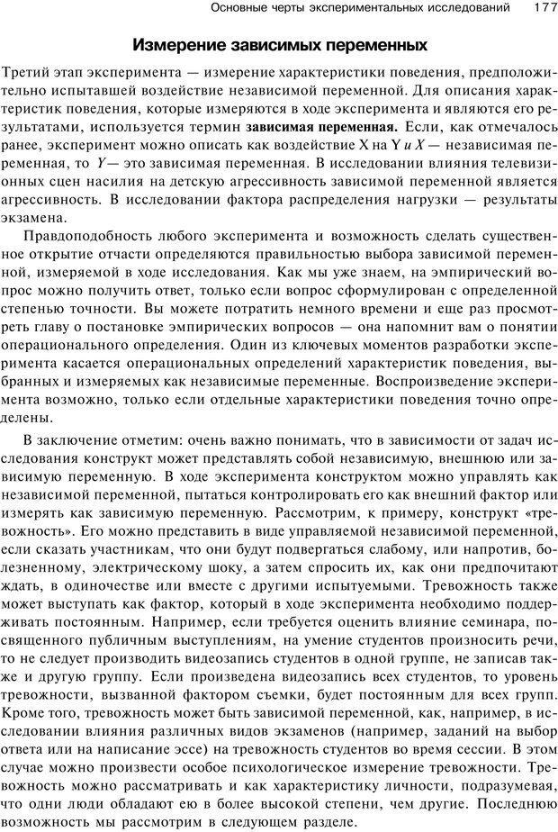 PDF. Исследование в психологии. Методы и планирование. Гудвин Д. Страница 176. Читать онлайн