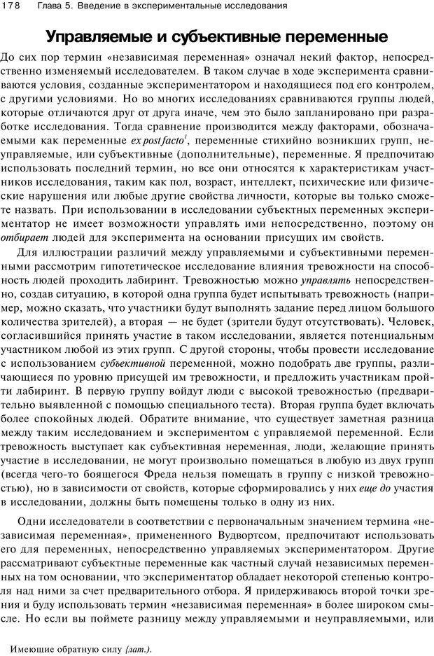PDF. Исследование в психологии. Методы и планирование. Гудвин Д. Страница 177. Читать онлайн