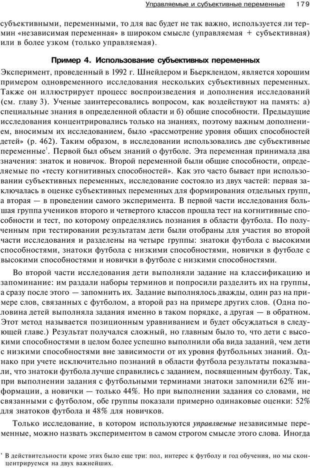 PDF. Исследование в психологии. Методы и планирование. Гудвин Д. Страница 178. Читать онлайн