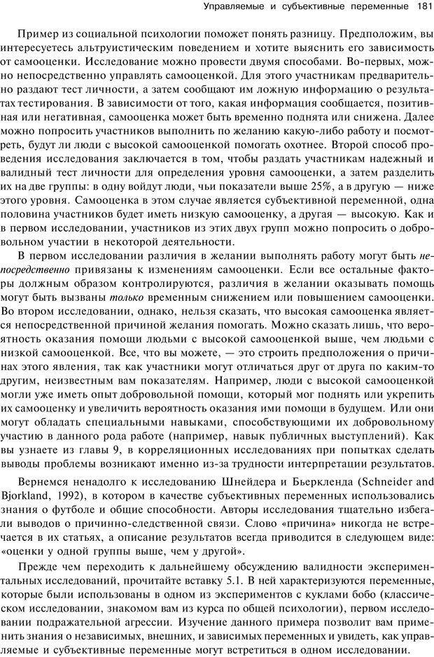 PDF. Исследование в психологии. Методы и планирование. Гудвин Д. Страница 180. Читать онлайн