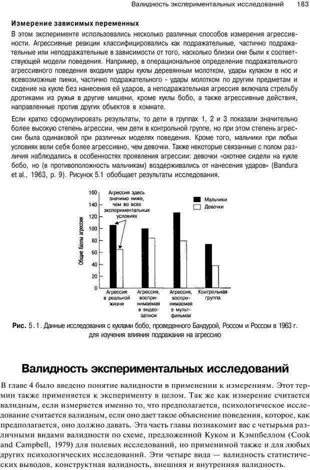 PDF. Исследование в психологии. Методы и планирование. Гудвин Д. Страница 182. Читать онлайн