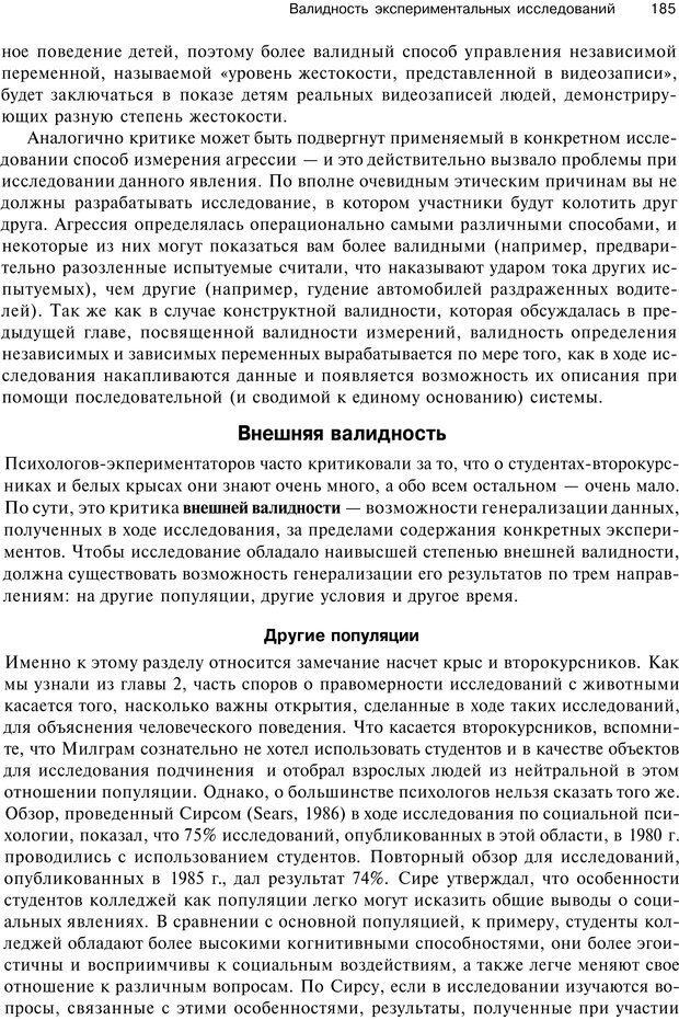 PDF. Исследование в психологии. Методы и планирование. Гудвин Д. Страница 184. Читать онлайн