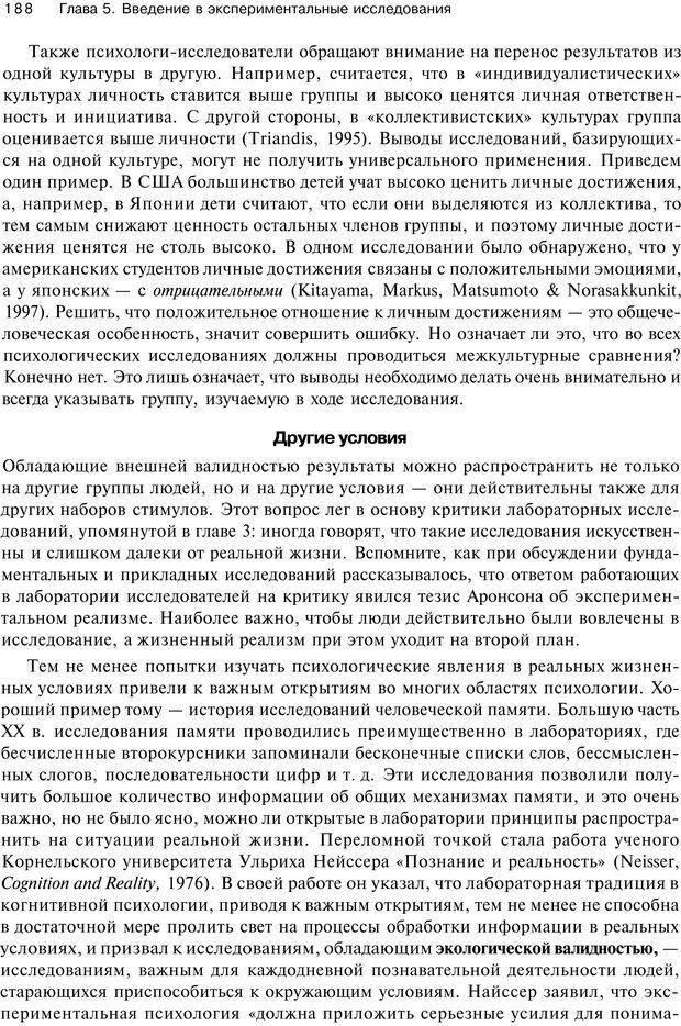 PDF. Исследование в психологии. Методы и планирование. Гудвин Д. Страница 187. Читать онлайн