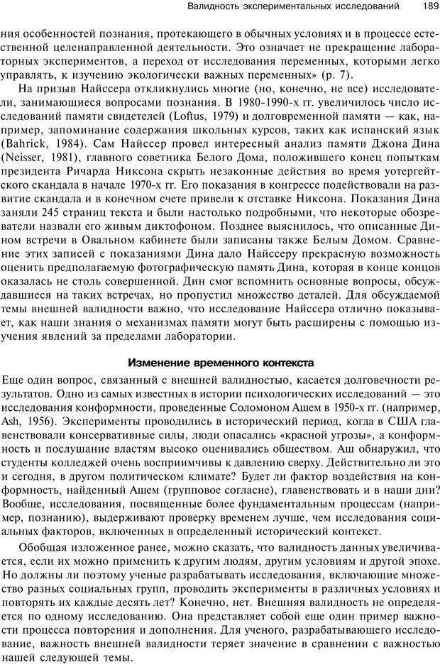 PDF. Исследование в психологии. Методы и планирование. Гудвин Д. Страница 188. Читать онлайн