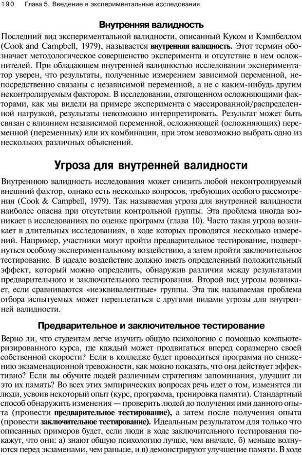 PDF. Исследование в психологии. Методы и планирование. Гудвин Д. Страница 189. Читать онлайн