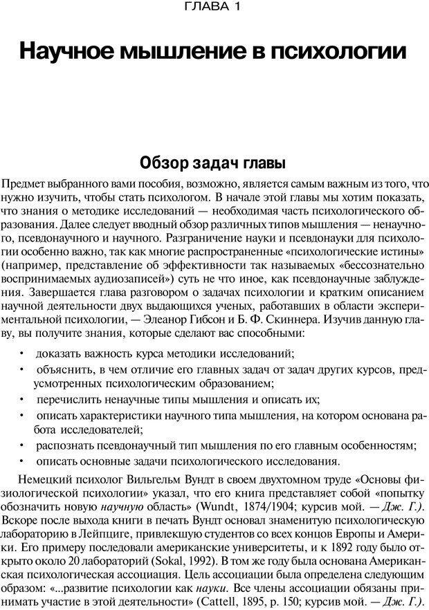 PDF. Исследование в психологии. Методы и планирование. Гудвин Д. Страница 19. Читать онлайн