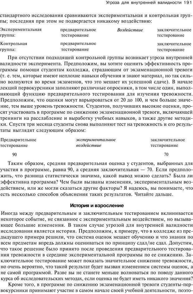 PDF. Исследование в психологии. Методы и планирование. Гудвин Д. Страница 190. Читать онлайн