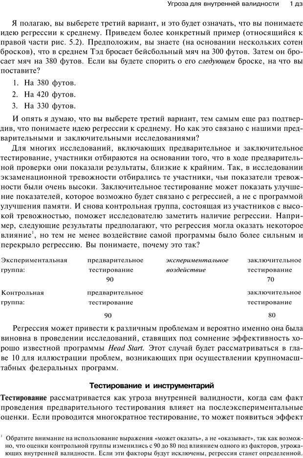 PDF. Исследование в психологии. Методы и планирование. Гудвин Д. Страница 192. Читать онлайн