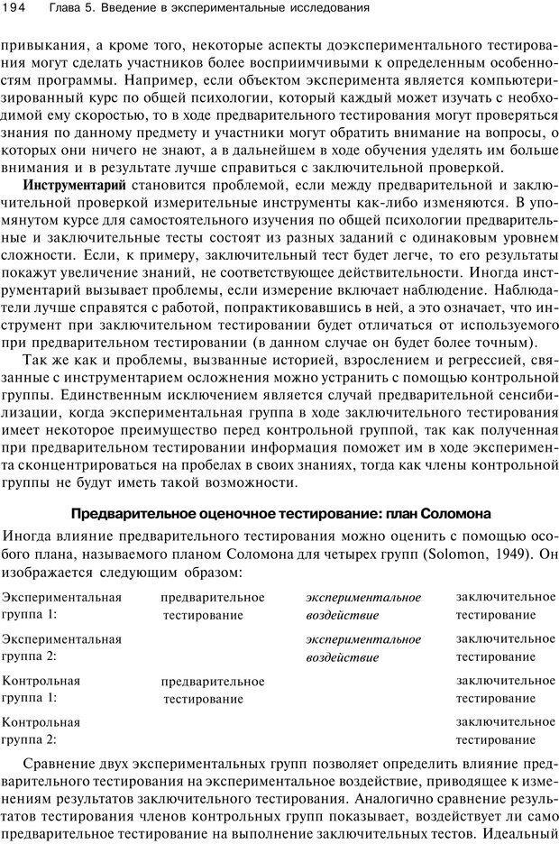 PDF. Исследование в психологии. Методы и планирование. Гудвин Д. Страница 193. Читать онлайн