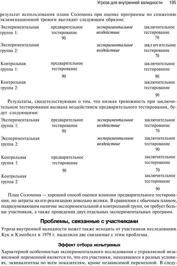 PDF. Исследование в психологии. Методы и планирование. Гудвин Д. Страница 194. Читать онлайн