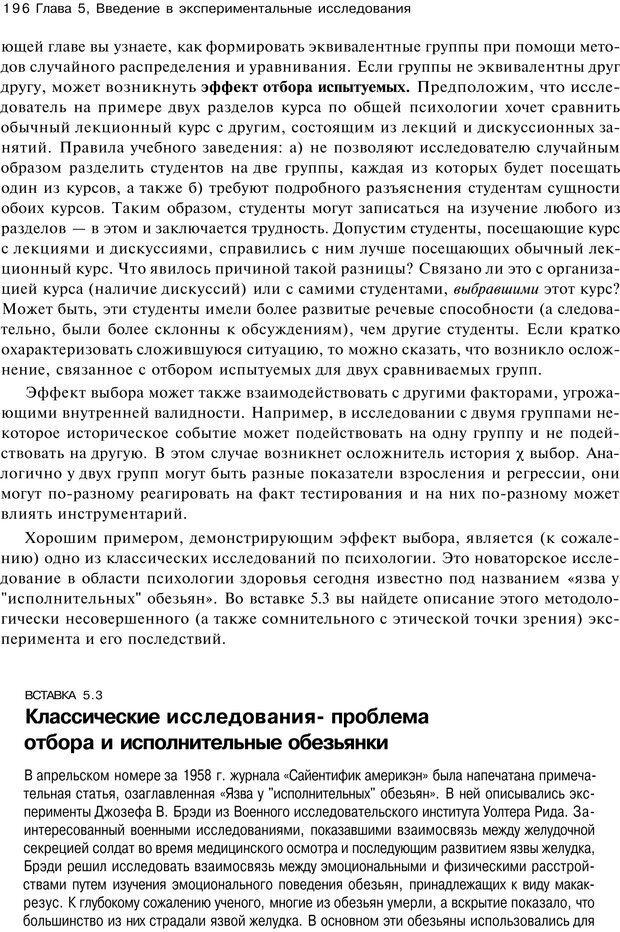 PDF. Исследование в психологии. Методы и планирование. Гудвин Д. Страница 195. Читать онлайн