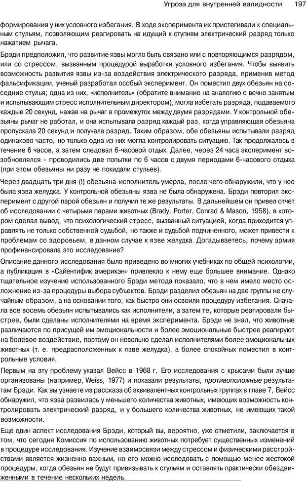 PDF. Исследование в психологии. Методы и планирование. Гудвин Д. Страница 196. Читать онлайн