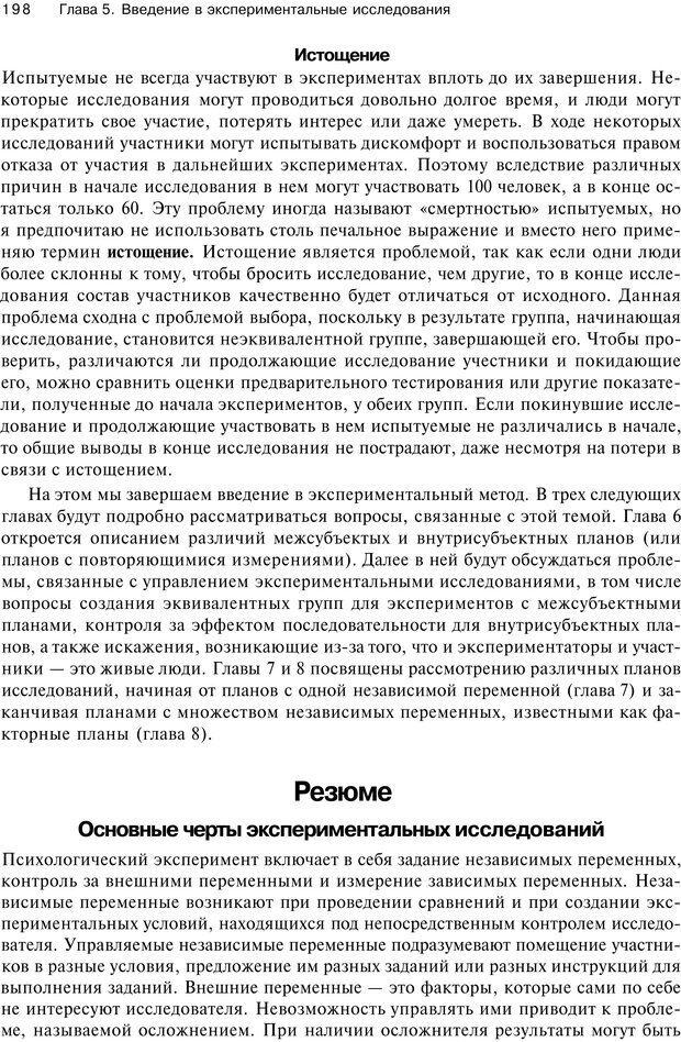 PDF. Исследование в психологии. Методы и планирование. Гудвин Д. Страница 197. Читать онлайн