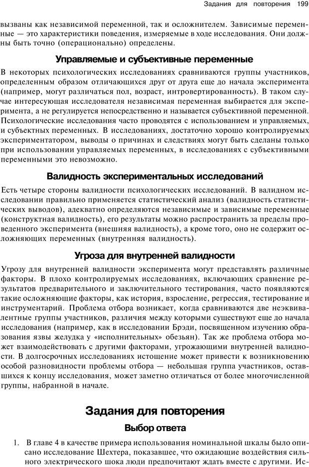 PDF. Исследование в психологии. Методы и планирование. Гудвин Д. Страница 198. Читать онлайн