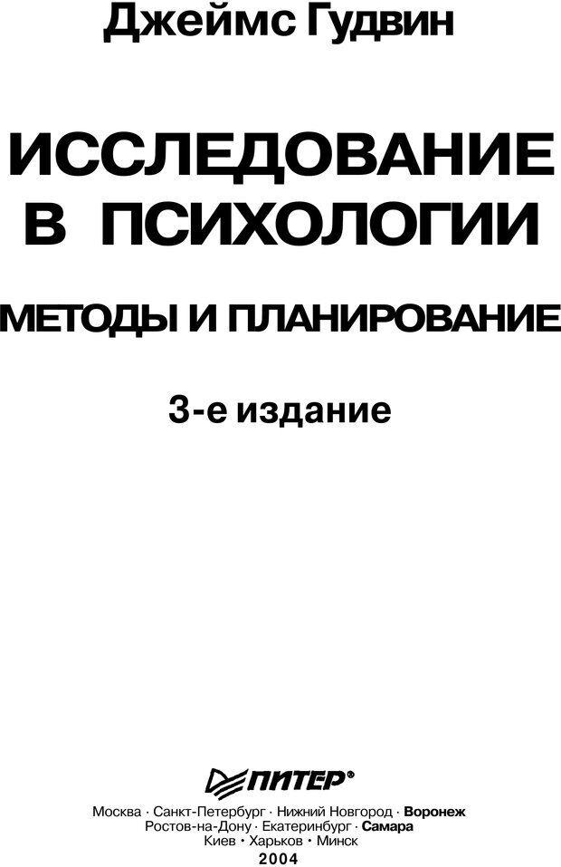 PDF. Исследование в психологии. Методы и планирование. Гудвин Д. Страница 2. Читать онлайн