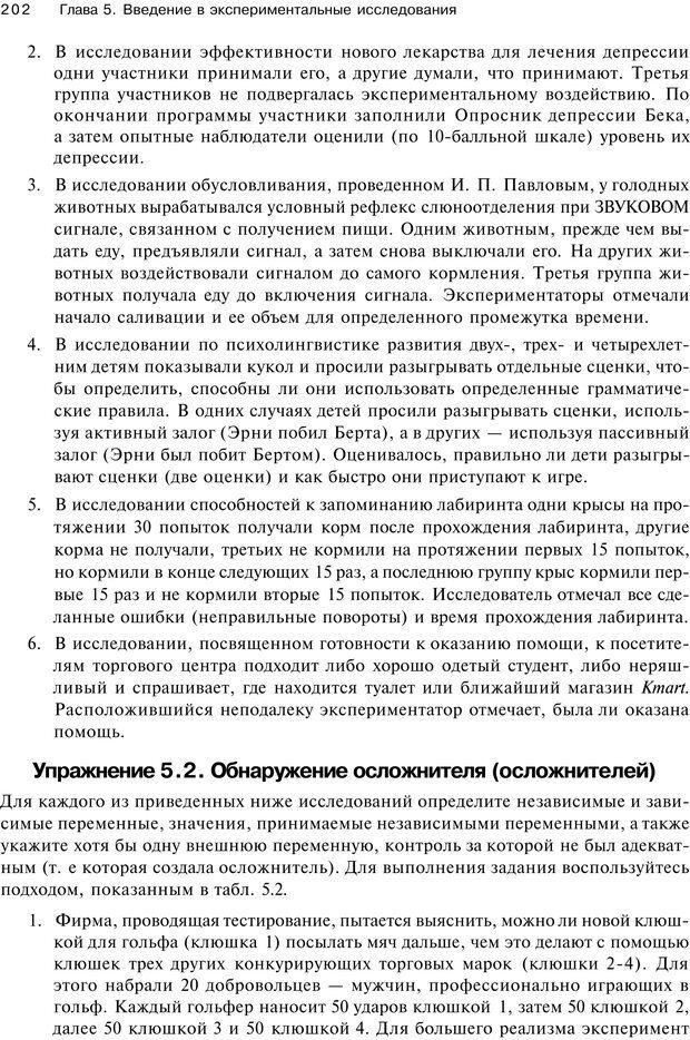 PDF. Исследование в психологии. Методы и планирование. Гудвин Д. Страница 201. Читать онлайн