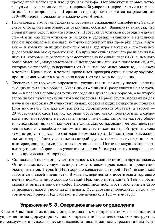PDF. Исследование в психологии. Методы и планирование. Гудвин Д. Страница 202. Читать онлайн