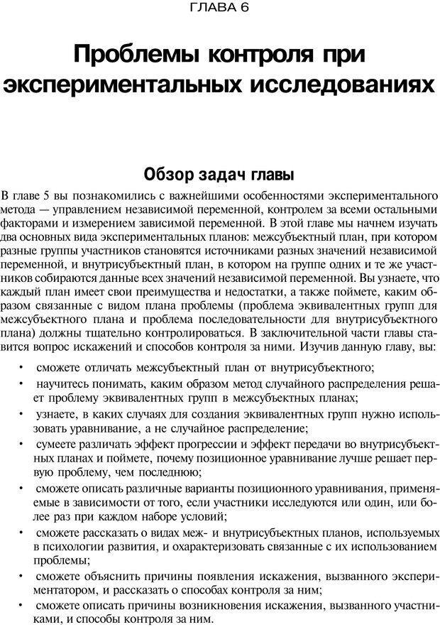 PDF. Исследование в психологии. Методы и планирование. Гудвин Д. Страница 204. Читать онлайн