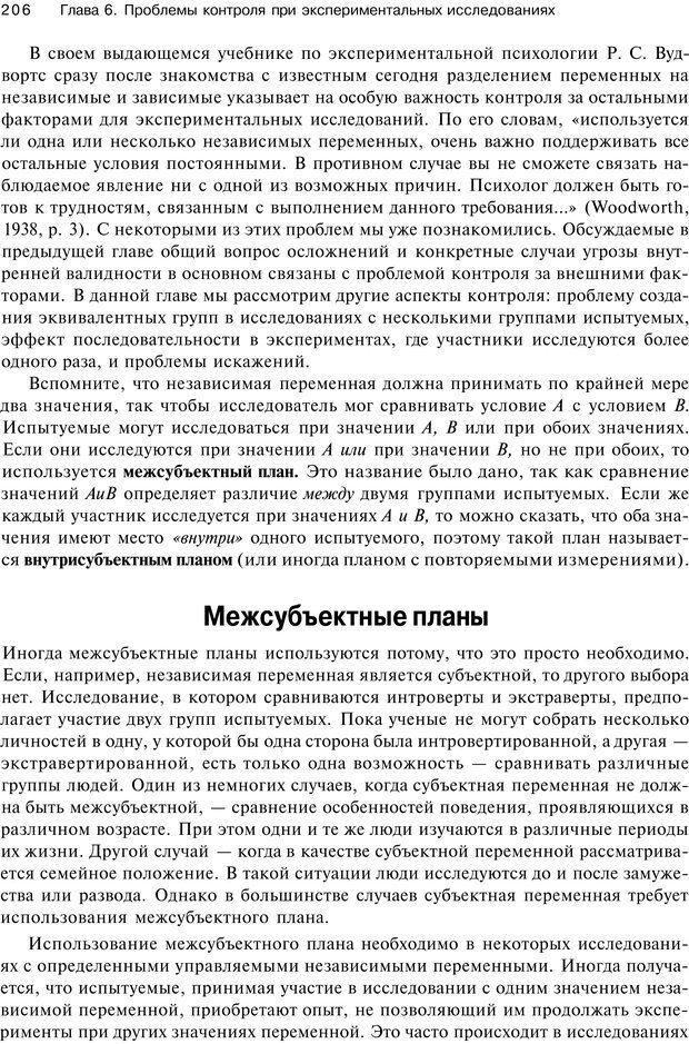 PDF. Исследование в психологии. Методы и планирование. Гудвин Д. Страница 205. Читать онлайн
