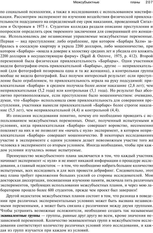 PDF. Исследование в психологии. Методы и планирование. Гудвин Д. Страница 206. Читать онлайн