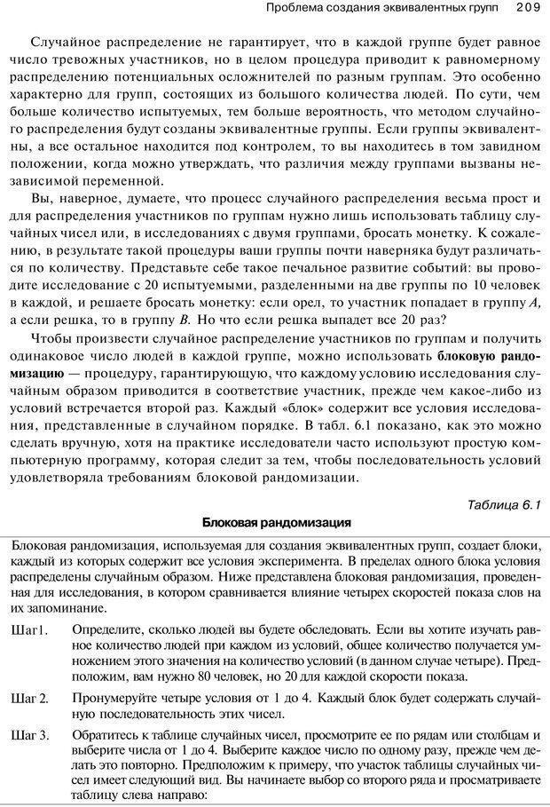 PDF. Исследование в психологии. Методы и планирование. Гудвин Д. Страница 208. Читать онлайн