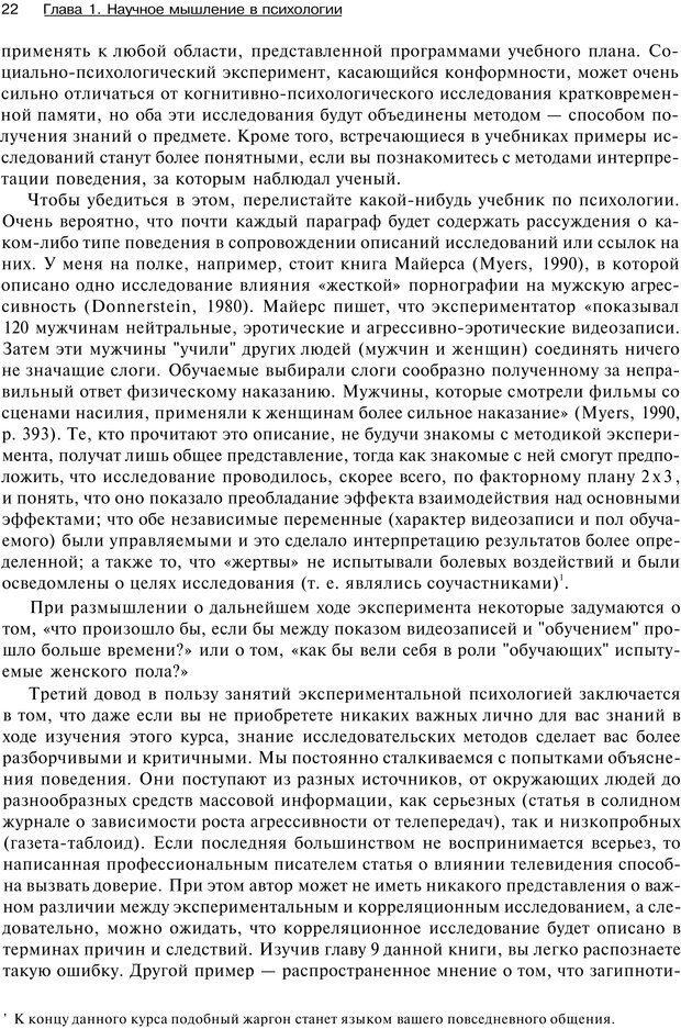 PDF. Исследование в психологии. Методы и планирование. Гудвин Д. Страница 21. Читать онлайн