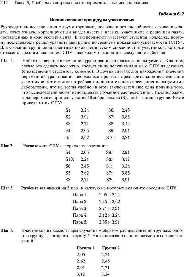 PDF. Исследование в психологии. Методы и планирование. Гудвин Д. Страница 211. Читать онлайн