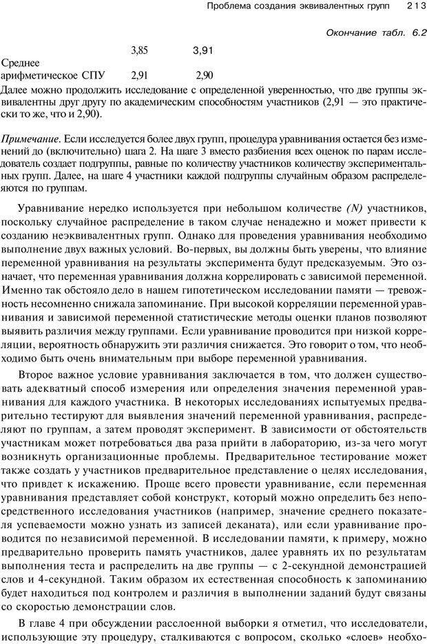 PDF. Исследование в психологии. Методы и планирование. Гудвин Д. Страница 212. Читать онлайн