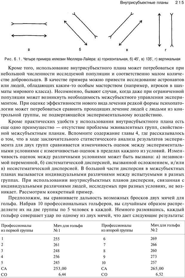 PDF. Исследование в психологии. Методы и планирование. Гудвин Д. Страница 214. Читать онлайн