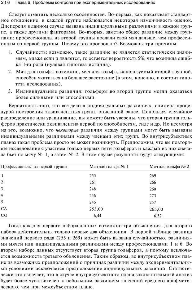 PDF. Исследование в психологии. Методы и планирование. Гудвин Д. Страница 215. Читать онлайн