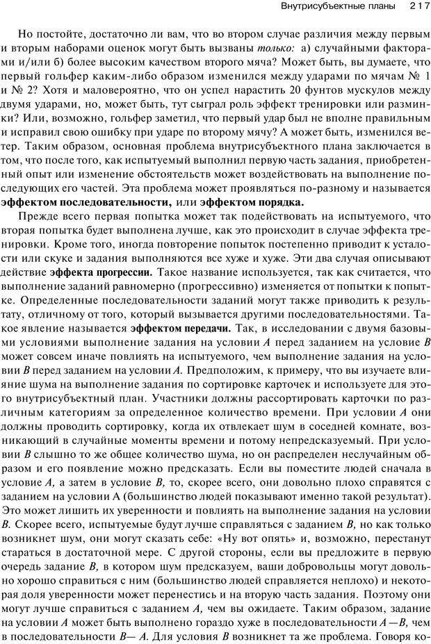 PDF. Исследование в психологии. Методы и планирование. Гудвин Д. Страница 216. Читать онлайн