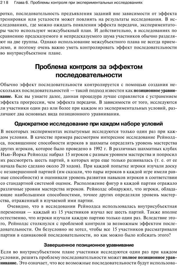 PDF. Исследование в психологии. Методы и планирование. Гудвин Д. Страница 217. Читать онлайн