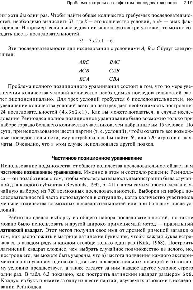 PDF. Исследование в психологии. Методы и планирование. Гудвин Д. Страница 218. Читать онлайн
