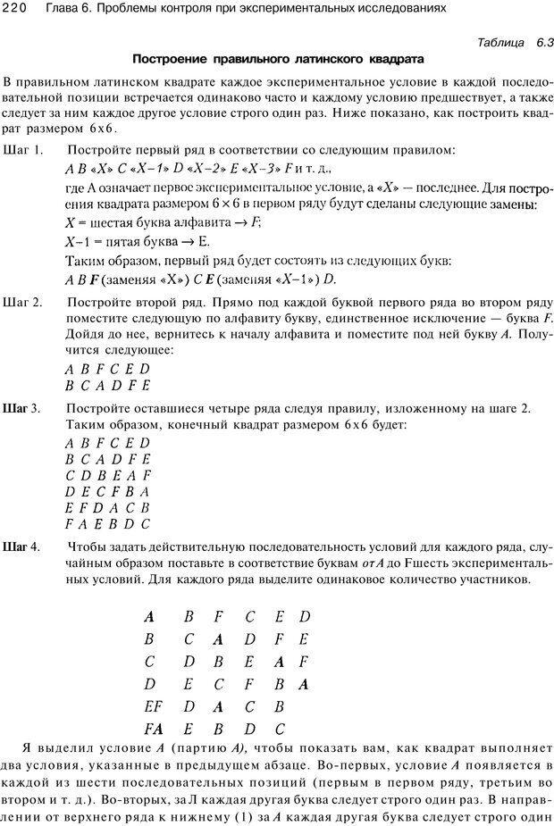 PDF. Исследование в психологии. Методы и планирование. Гудвин Д. Страница 219. Читать онлайн
