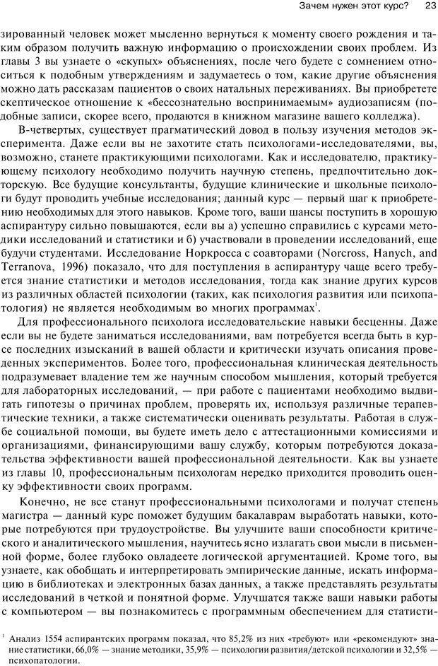 PDF. Исследование в психологии. Методы и планирование. Гудвин Д. Страница 22. Читать онлайн