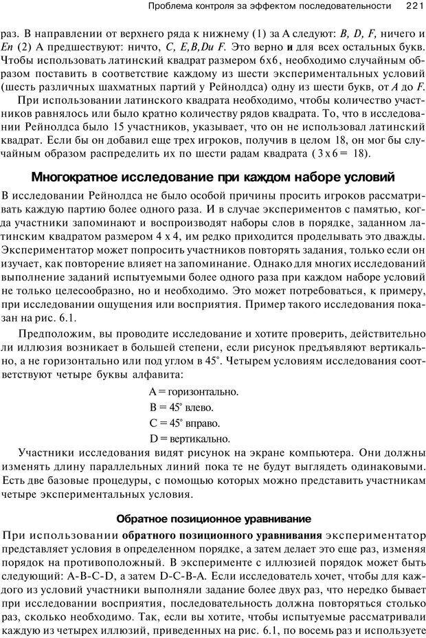 PDF. Исследование в психологии. Методы и планирование. Гудвин Д. Страница 220. Читать онлайн